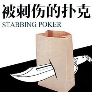 Stabbing Card